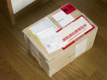 ドイツから届いた荷物
